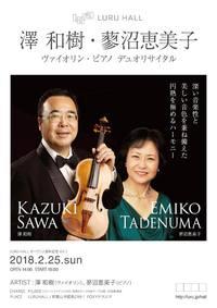 .-0225 澤 和樹 蓼沼恵美子 ヴァイオリン・ピアノ デュオリサイタル
