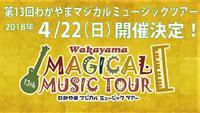 .-0422 第13回 わかやまマジカル@Music Cafe MILI