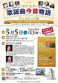 """.-0505 沙門宏幸の""""歌謡曲今昔物語""""フェステイバル"""