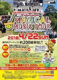.-0422 第13回 わかやまマジカルミュージックツアー@西の丸