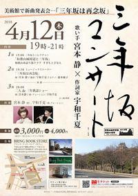 .-0412 三年坂コンサート