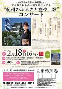 """.-0218 """"紀州のふるさと癒やし歌""""コンサート"""