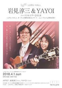 .-0401 岩見淳三&YAYOI ハートフルツアー2018