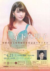 .-0421 寺下真理子 和歌山市文化奨励賞受賞記念リサイタル