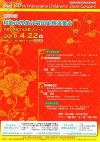 .-0422 和歌山児童合唱団  第60回定期演奏会