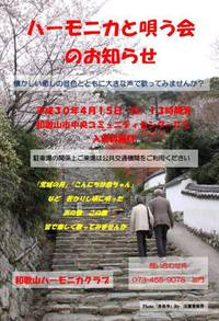 .-0415 ハーモニカと唄う会