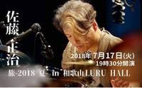 .-0717 佐藤正治 旅-2018・夏 in 和歌山