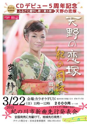 ,,,0322 宮本静「天野の恋塚」紀の川市新曲先行発表会