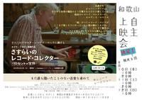 .-0810 『さすらいのレコード・コレクター10セントの宝物』和歌山上映会