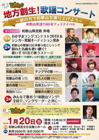 ..-0120 地方創生!歌謡コンサート