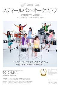 ..-0405 スティールパン・オーケストラ PAN NOTE MAGIC