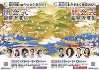 -.1030 紀の国わかやま文化祭2021 開会式@和歌山ビッグホエール