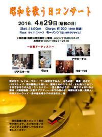-0429 昭和を歌う日コンサート@LIVE SPACE MOMENTS