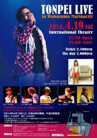 ,,0419 TONPEIライブ in 和歌山マリーナシティ