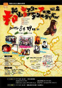 --0819 和歌山シアター タップダンス フェスティバル Vol,2