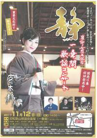 --1112 宮本静7周年コンサート!@一乗閣