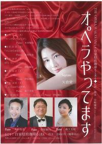 --0720 オペラやってます「夕鶴」