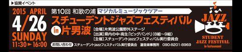 ,,,0426 スチューデントジャズフェスティバル in 片男波