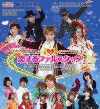--0304 シェイクスピアシリーズVol.13「恋するファルスタッフ」