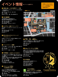 --1014 フラメンコ in 竹燈夜