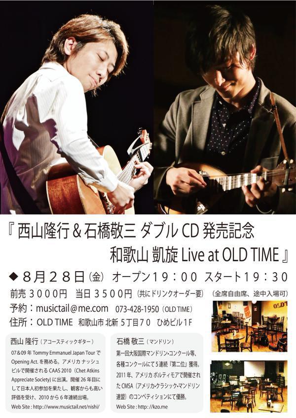 ,,,0828 『西山隆行 & 石橋敬三 ダブルCD発売記念 和歌山 凱旋 Live』
