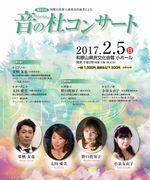 --0205 第11回音の杜コンサート~新人演奏会出演者による~