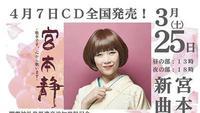 --0325 宮本静 新曲先行発表会&記念カラオケ大会