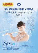 -.0717 第49回和歌山県新人演奏会オーディション