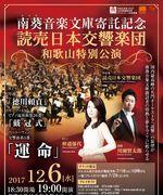 --1206 ~読売日本交響楽団 和歌山特別公演~