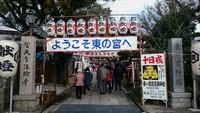 東の宮恵美須神社さんの十日戎