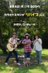 カラオケスタジオ「リバイブ」さんにてライブ開催☆