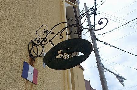 フランス料理「ラパン」でランチ☆