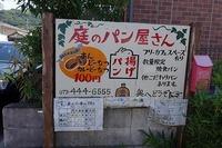 庭のパン屋さん☆