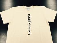 鉄板Tシャツ