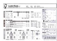 筋肉質の痩せ型