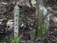 熊野古道 赤城越え