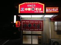 『丸金そば』 ラーメン 「貴志川」