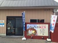 『則種』 ランチ 「有田川町」