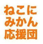 ...0525 UST 映画「ねこにみかん」の戸田監督に聞く
