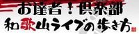 ~2014年2月 ライブ井戸端会議のゲスト決まる!