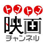 和歌の浦ショート・プロモーションフィルム プロジェクト第1弾