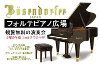 """.-0901 矢野照也""""お昼のジャズピアノ@フォルテピアノ広場"""