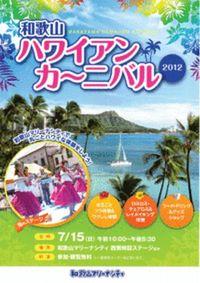 ...0715 ハワイアン・カーニバル2012