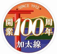 ...1006 加太サンセット・ライブ in 竹燈夜