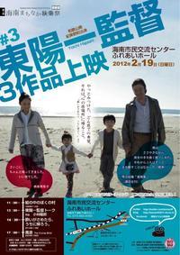 ...0219 東陽一監督3作品上映@海南まちなか映像祭