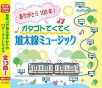 ,0120 第1回 加太線ミュージック!レコ発ライブ