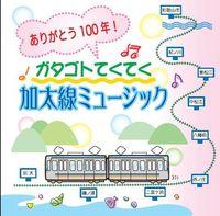 速報!100周年記念「加太線ミュージック」発売!
