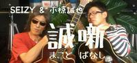 """Ust SEIZY&小椋誠也の""""誠""""噺"""