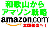 アマゾンで売る和歌山インディーズ!