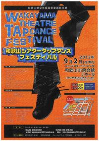 ...0902 タップダンスフェスティバル